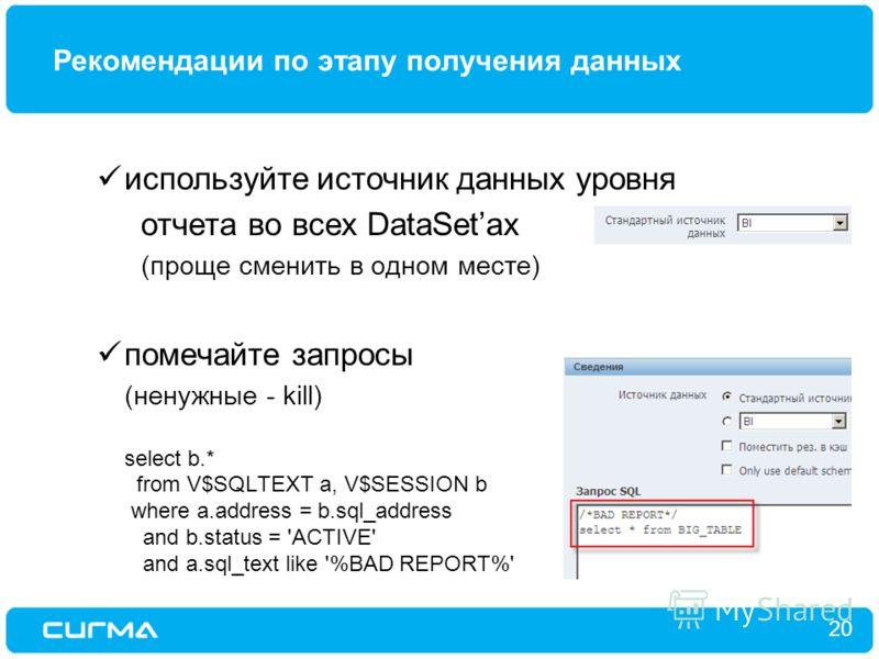 Рекомендации по этапу получения данных 20 используйте источник данных уровня отчета во всех DataSetах (проще сменить в одном месте) помечайте запросы (ненужные - kill) select b.* from V$SQLTEXT a, V$SESSION b where a.address = b.sql_address and b.sta