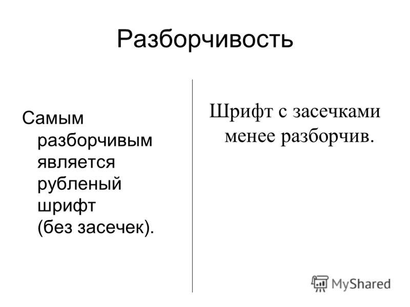 Разборчивость Самым разборчивым является рубленый шрифт (без засечек). Шрифт с засечками менее разборчив.