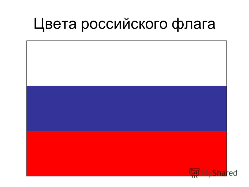 Цвета российского флага