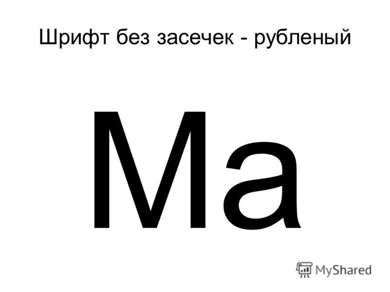 Шрифт без засечек - рубленый Ма
