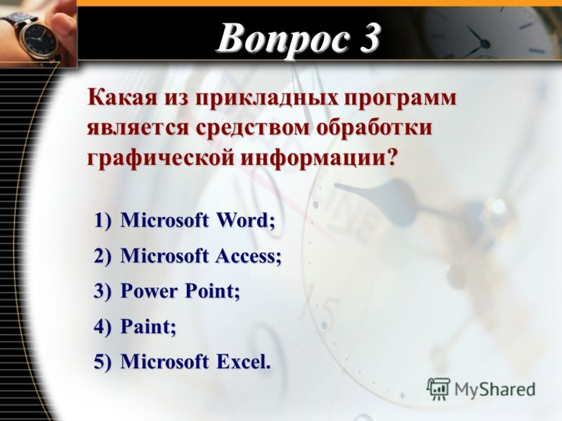 Вопрос 3 Какая из прикладных программ является средством обработки графической информации? Какая из прикладных программ является средством обработки графической информации? 1) Microsoft Word; 2) Microsoft Access; 3) Power Point; 4) Paint; 5) Microsof