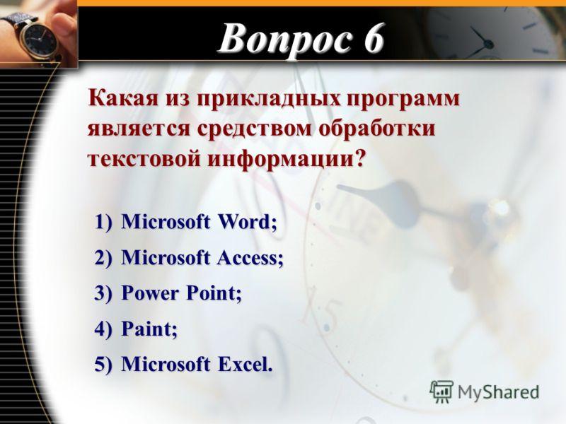 Вопрос 6 Какая из прикладных программ является средством обработки текстовой информации? Какая из прикладных программ является средством обработки текстовой информации? 1) Microsoft Word; 2) Microsoft Access; 3) Power Point; 4) Paint; 5) Microsoft Ex