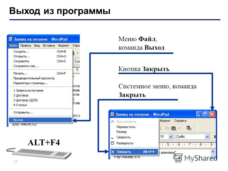 Выход из программы 23 Кнопка Закрыть Меню Файл, команда Выход ALT+F4 Системное меню, команда Закрыть