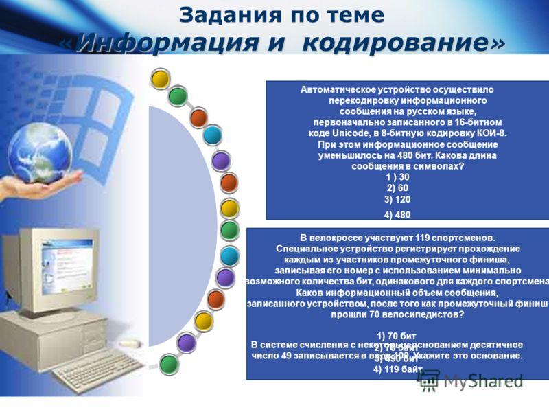 www.themegallery.com Company Logo Информация и кодирование » Задания по теме « Информация и кодирование » Автоматическое устройство осуществило перекодировку информационного сообщения на русском языке, первоначально записанного в 16-битном коде Uniсо