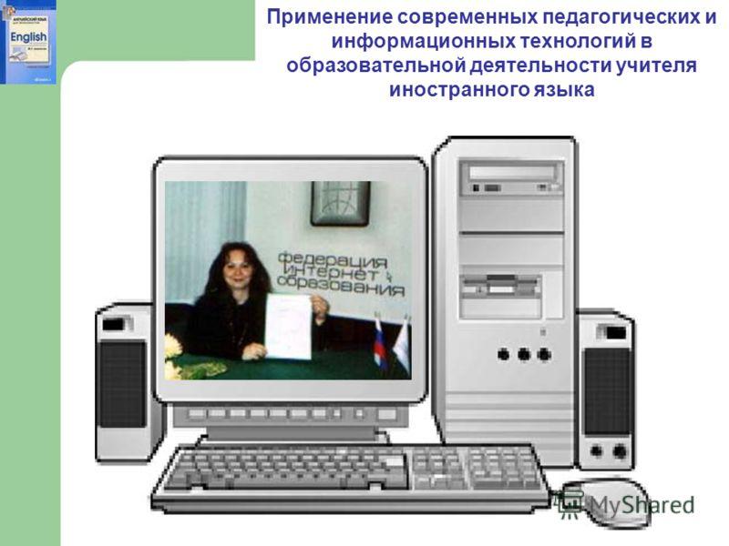 Применение современных педагогических и информационных технологий в образовательной деятельности учителя иностранного языка