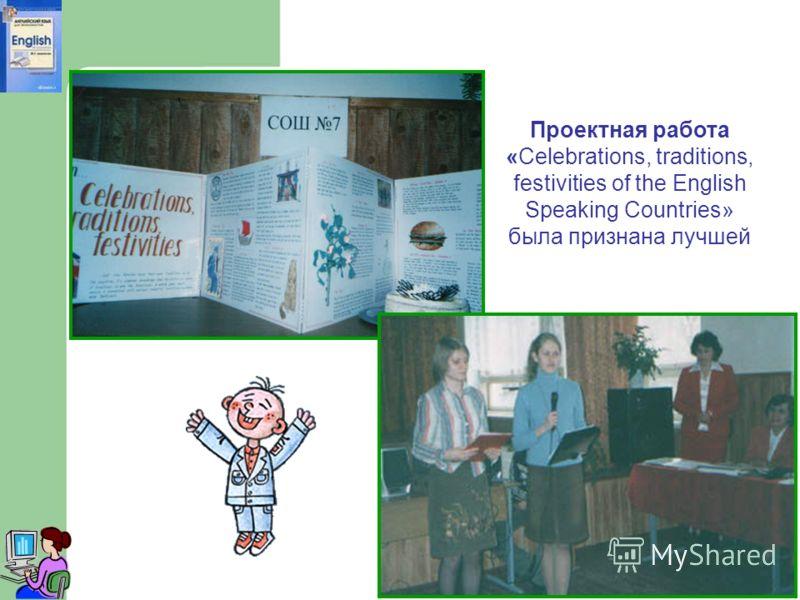 Проектная работа «Celebrations, traditions, festivities of the English Speaking Countries» была признана лучшей