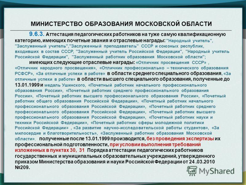 Министерство образования Московской области ГОУ Педагогическая академия МИНИСТЕРСТВО ОБРАЗОВАНИЯ МОСКОВСКОЙ ОБЛАСТИ __________________________________________________________________________ 9.6.3. Аттестация педагогических работников на туже самую к