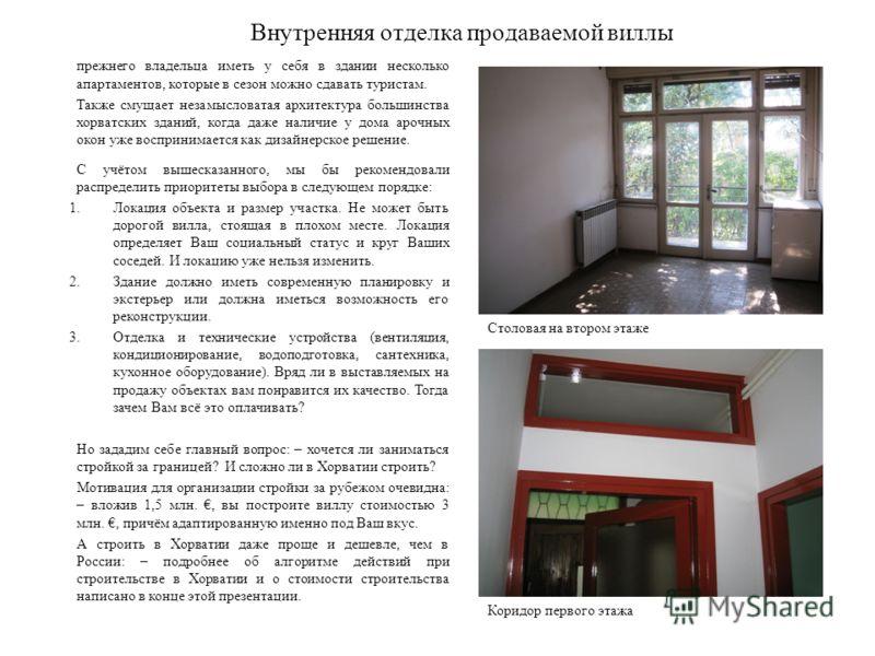 Внутренняя отделка продаваемой виллы прежнего владельца иметь у себя в здании несколько апартаментов, которые в сезон можно сдавать туристам. Также смущает незамысловатая архитектура большинства хорватских зданий, когда даже наличие у дома арочных ок
