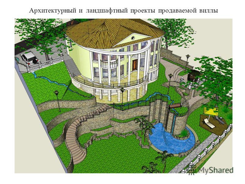 Архитектурный и ландшафтный проекты продаваемой виллы