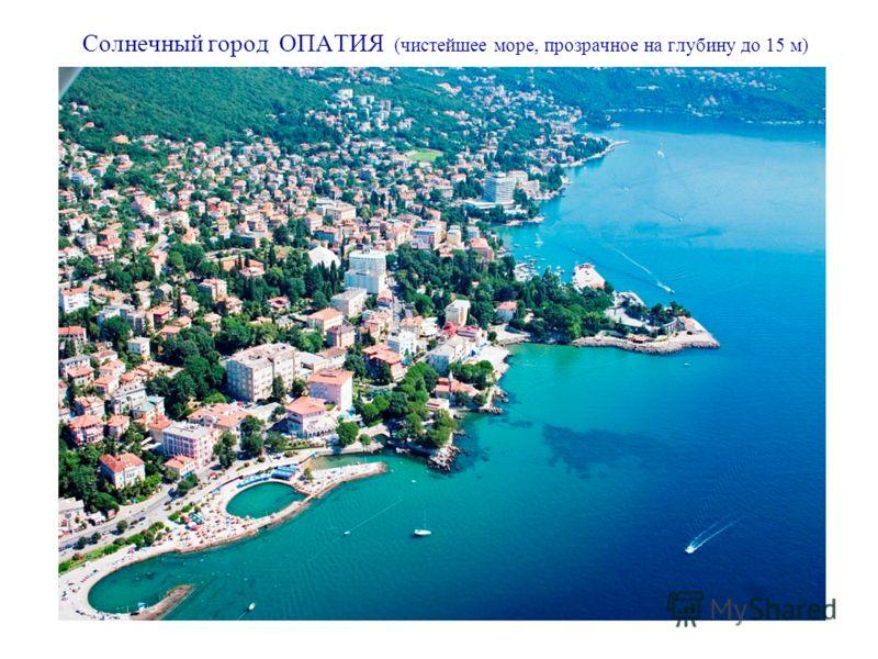 Солнечный город ОПАТИЯ (чистейшее море, прозрачное на глубину до 15 м)