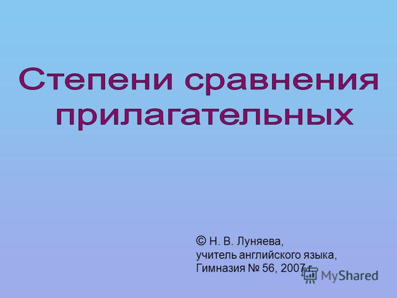 © Н. В. Луняева, учитель английского языка, Гимназия 56, 2007 г.