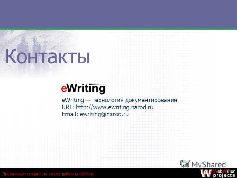 Презентация создана на основе шаблона eWriting Контакты eWriting технология документирования URL: http://www.ewriting.narod.ru Email: ewriting@narod.ru