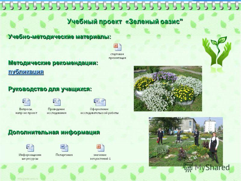 Учебный проект «Зеленый оазис Учебно-методические материалы: Методические рекомендации: публикация Руководство для учащихся: Дополнительная информация