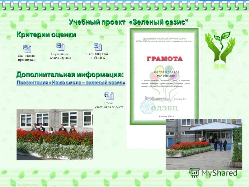 Учебный проект «Зеленый оазис Критерии оценки Дополнительная информация: Презентация «Наша школа – зеленый оазис» Презентация «Наша школа – зеленый оазис»
