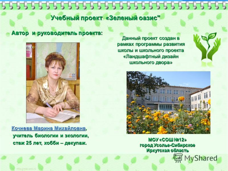 Учебный проект «Зеленый оазис