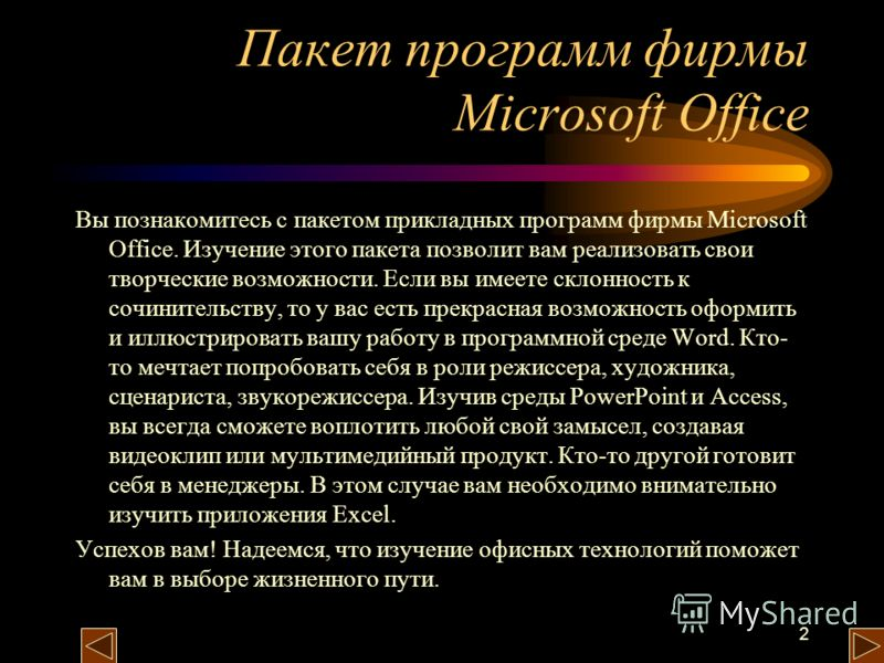 Програмку microsoft office word 2012