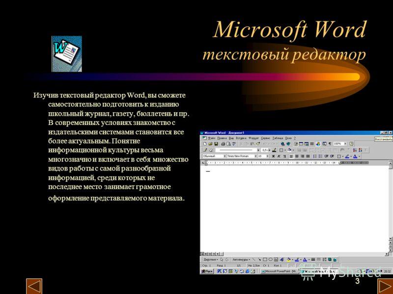 3 Microsoft Word текстовый редактор Изучив текстовый редактор Word, вы сможете самостоятельно подготовить к изданию школьный журнал, газету, бюллетень и пр. В современных условиях знакомство с издательскими системами становится все более актуальным.