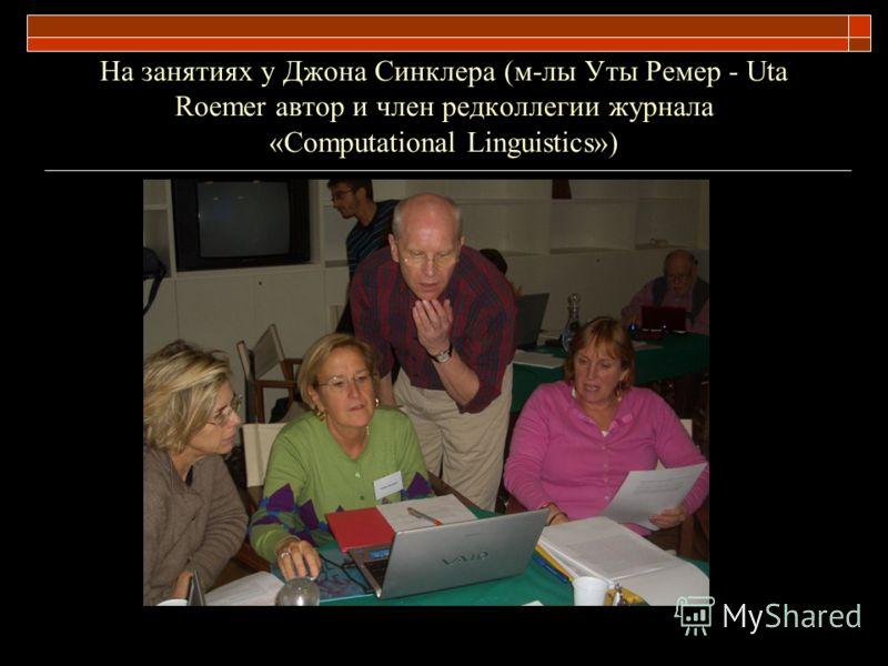 На занятиях у Джона Синклера (м-лы Уты Ремер - Uta Roemer автор и член редколлегии журнала «Соmputational Linguistics»)