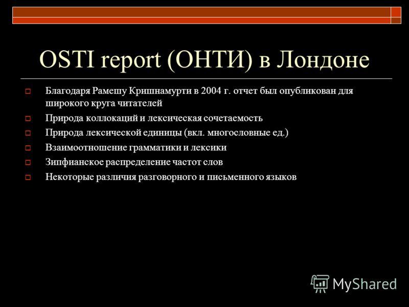 OSTI report (ОНТИ) в Лондоне Благодаря Рамешу Кришнамурти в 2004 г. отчет был опубликован для широкого круга читателей Природа коллокаций и лексическая сочетаемость Природа лексической единицы (вкл. многословные ед.) Взаимоотношение грамматики и лекс