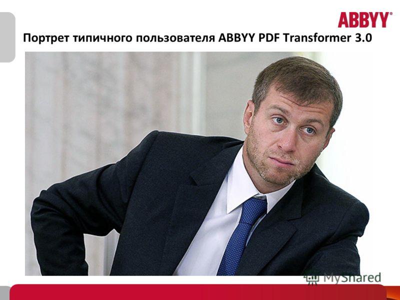 Title and presenter ABBYY Cферы деятельности организаций, в которых работают пользователи PDF Transformer 3.0 16
