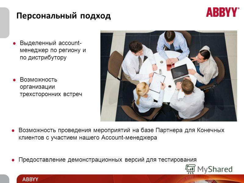 Title and presenter ABBYY Партнерская программа Персональный подход Выгодные условия Защита проектов