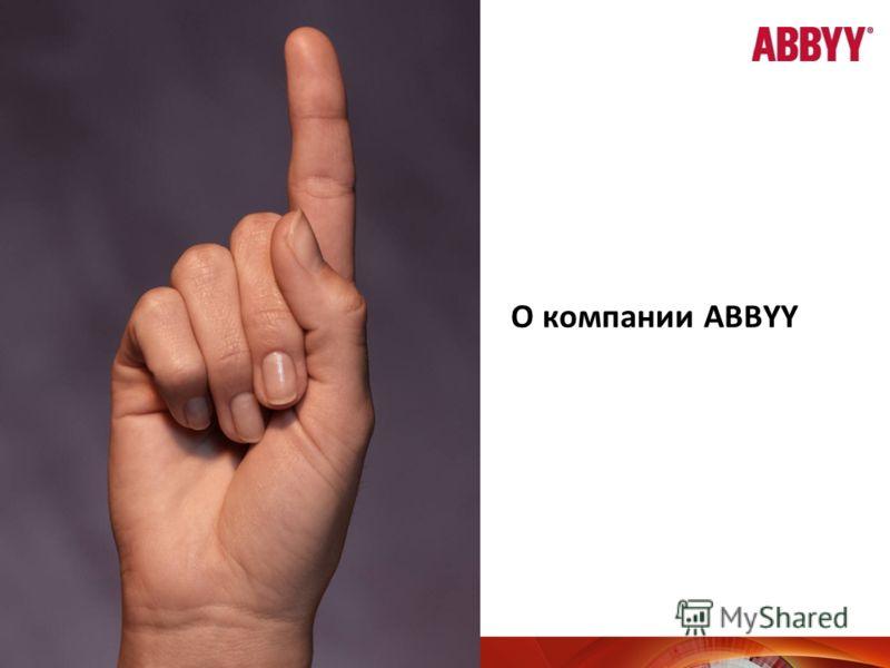 Title and presenter ABBYY Составляющие успеха: ABBYY – российская компания ABBYY - признанный поставщик технологий распознавания Широкий ассортимент продукции в области лингвистики, распознавания и обработки форм Персональный подход Выгодные условия