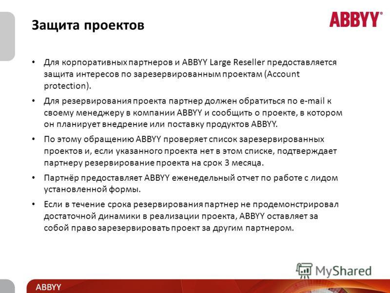 Title and presenter ABBYY Обгон разрешен … в рамках правил