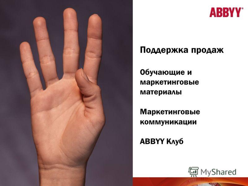 Title and presenter ABBYY Защита проектов Для корпоративных партнеров и ABBYY Large Reseller предоставляется защита интересов по зарезервированным проектам (Account protection). Для резервирования проекта партнер должен обратиться по e-mail к своему