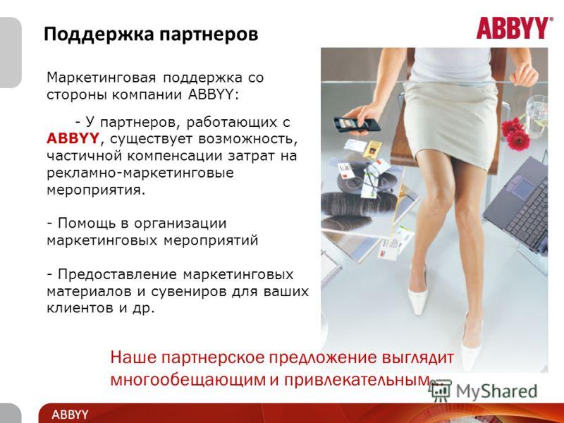 Title and presenter ABBYY Поддержка продаж Обучающие и маркетинговые материалы Маркетинговые коммуникации ABBYY Клуб