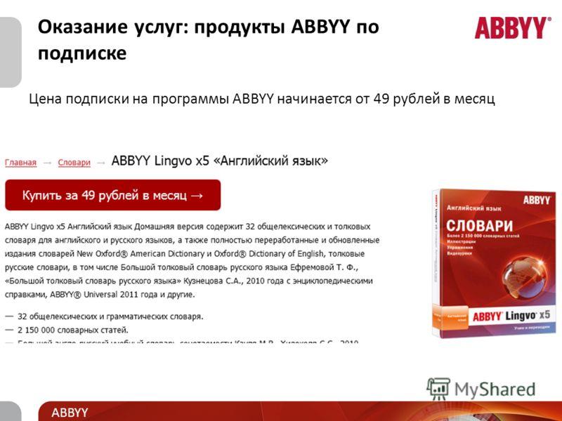 Title and presenter ABBYY Производство + продажи: издательство Просвещение ABBYY Lingvo – электронное приложение к учебнику с аудиокурсом: Уже около 2 млн. учебников укомплектованы электронным приложением.