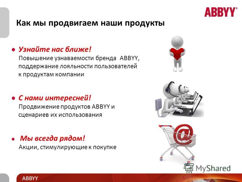 Title and presenter ABBYY Оказание услуг: продукты ABBYY по подписке Цена подписки на программы ABBYY начинается от 49 рублей в месяц