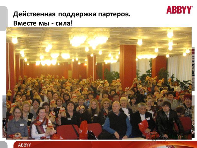 Title and presenter ABBYY Подарок при покупке продуктов ABBYY Flash- игра на www.ABBYY.ru Анонс акции: Рассылка по базе зарегистрированных пользователей > 180 тыс. адресов Анонс в инфобаннерах продуктов ABBYY FineReader, ABBYY Lingvo Сообщения в соци
