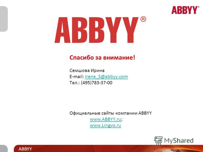 Title and presenter ABBYY Спасибо за внимание! Или