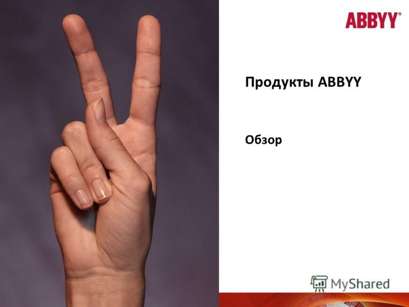 Title and presenter ABBYY Миссия и Ценности Миссия ABBYY – улучшать жизнь людей. Создавая технологии искусственного интеллекта и программы для ввода данных в компьютер и перевода с одного языка на другой, мы превращаем информацию в полезные знания. М