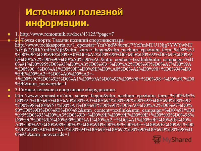 Источники полезной информации. 1. http://www.remontnik.ru/docs/43125/?page=7 1. http://www.remontnik.ru/docs/43125/?page=7 2. Точка спорта: Тысячи позиций спортинвентаря http://www.tochkasporta.ru/?_openstat=YmVndW4ucnU7YzFmMTU1Njg7YWYwMT NiYjk7ZjRkY
