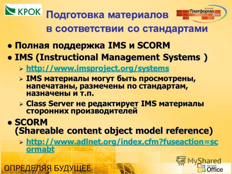 Полная поддержка IMS и SCORM Полная поддержка IMS и SCORM IMS (Instructional Management Systems ) IMS (Instructional Management Systems ) http://www.imsproject.org/systems http://www.imsproject.org/systems http://www.imsproject.org/systems IMS матери