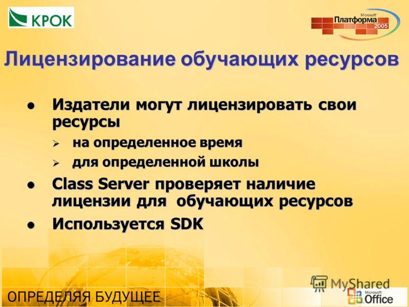 Издатели могут лицензировать свои ресурсы Издатели могут лицензировать свои ресурсы на определенное время на определенное время для определенной школы для определенной школы Class Server проверяет наличие лицензии для обучающих ресурсов Class Server