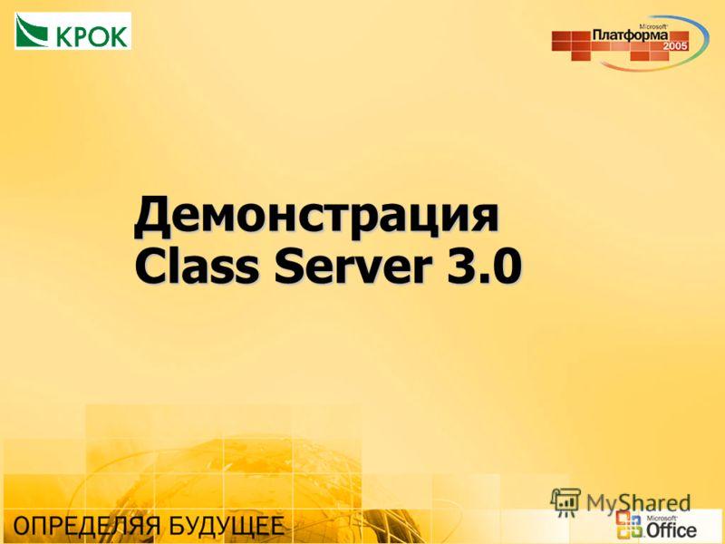 Демонстрация Class Server 3.0