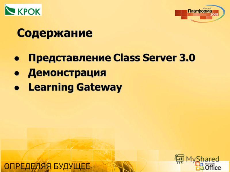 Содержание Представление Class Server 3.0 Представление Class Server 3.0 Демонстрация Демонстрация Learning Gateway Learning Gateway