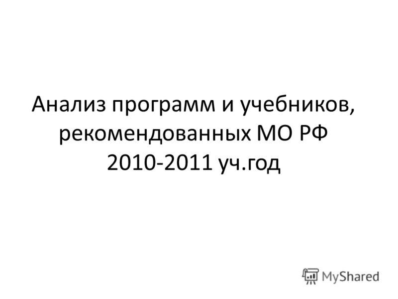 Анализ программ и учебников, рекомендованных МО РФ 2010-2011 уч.год