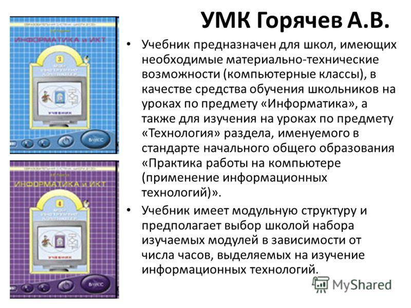 Учебник предназначен для школ, имеющих необходимые материально-технические возможности (компьютерные классы), в качестве средства обучения школьников на уроках по предмету «Информатика», а также для изучения на уроках по предмету «Технология» раздела
