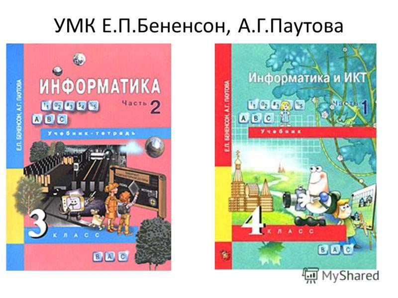 УМК Е.П.Бененсон, А.Г.Паутова