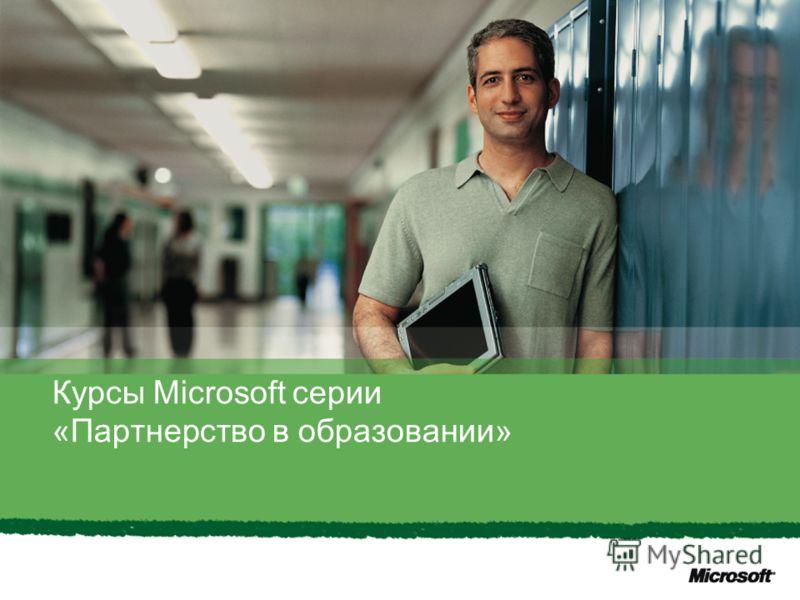 Курсы Microsoft серии «Партнерство в образовании»