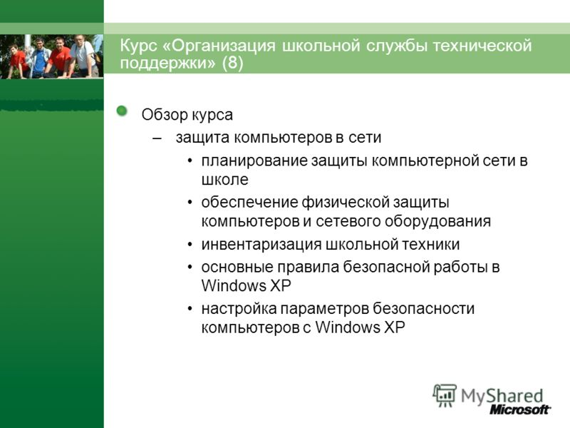 Обзор курса –защита компьютеров в сети планирование защиты компьютерной сети в школе обеспечение физической защиты компьютеров и сетевого оборудования инвентаризация школьной техники основные правила безопасной работы в Windows XP настройка параметро