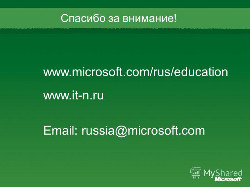 Спасибо за внимание! www.microsoft.com/rus/education www.it-n.ru Email: russia@microsoft.com