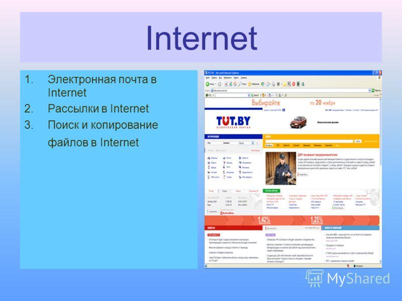 Internet 1.Электронная почта в Internet 2.Рассылки в Internet 3.Поиск и копирование файлов в Internet