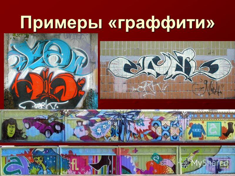 Примеры «граффити»
