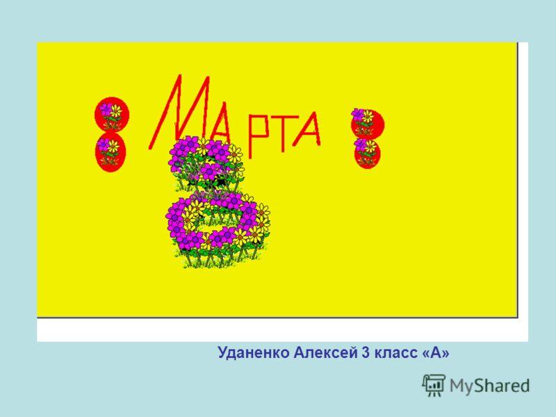 Уданенко Алексей 3 класс «А»