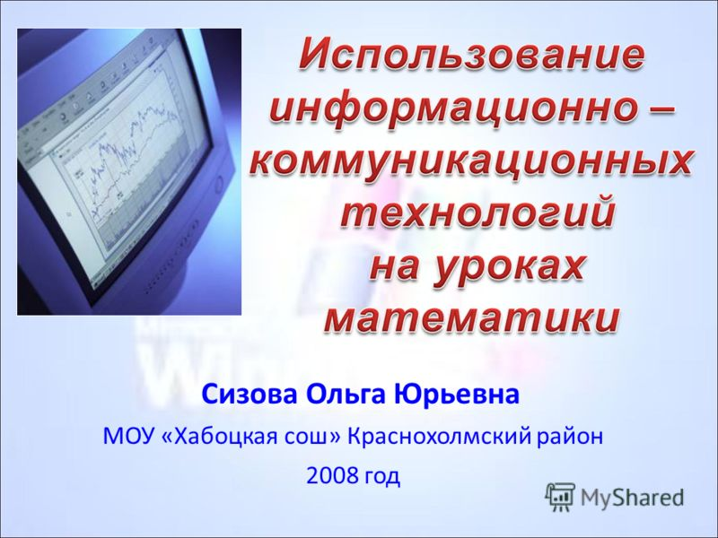 Сизова Ольга Юрьевна МОУ «Хабоцкая сош» Краснохолмский район 2008 год