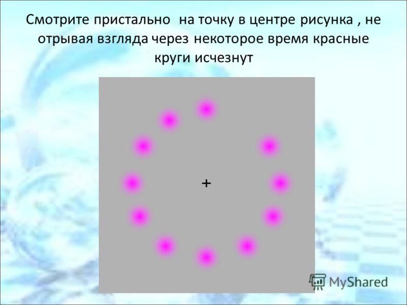 Смотрите пристально на точку в центре рисунка, не отрывая взгляда через некоторое время красные круги исчезнут